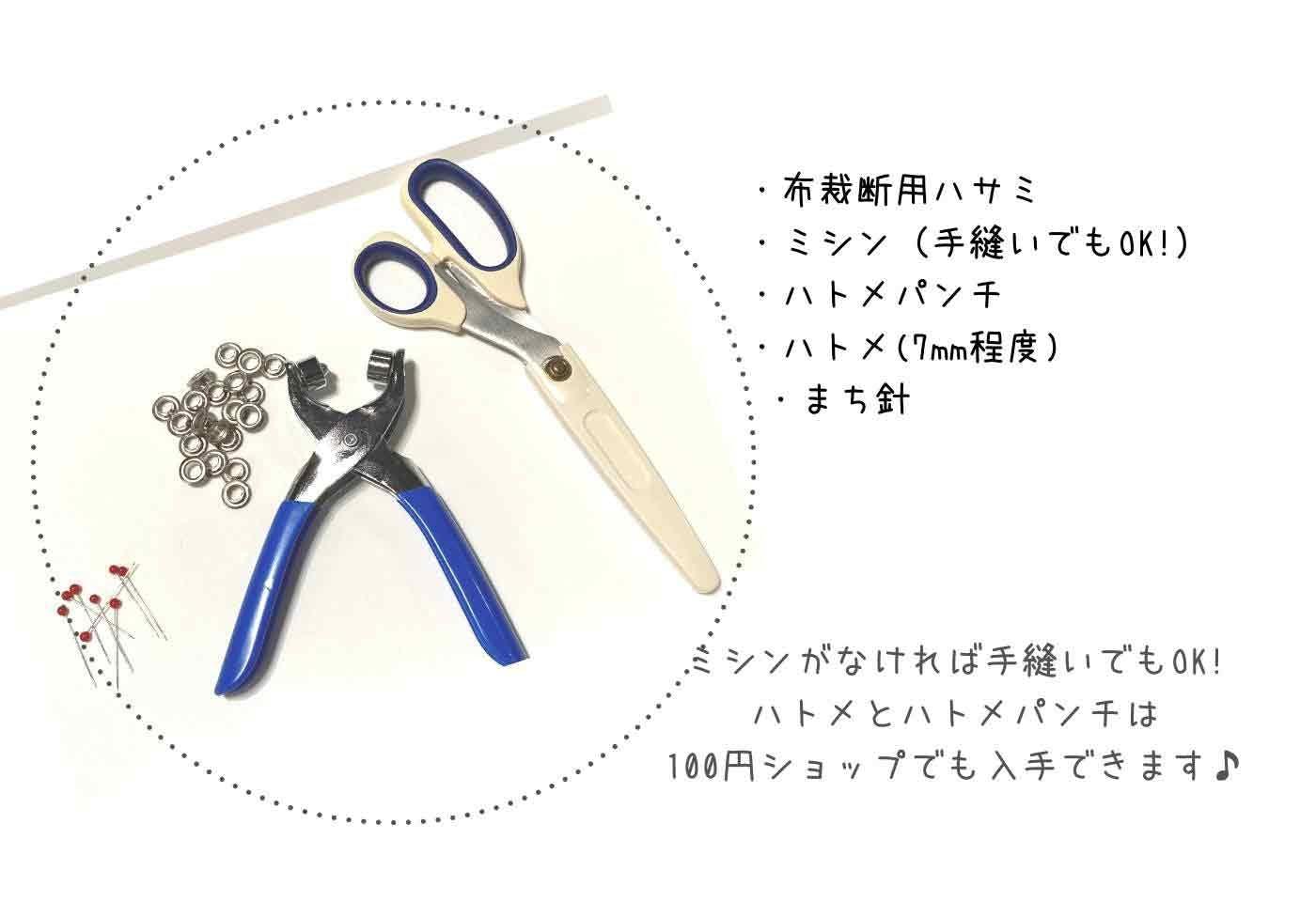 使用する道具