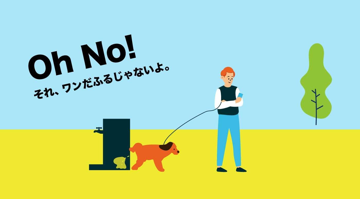 愛犬の尿はしっかり流してあげましょう。