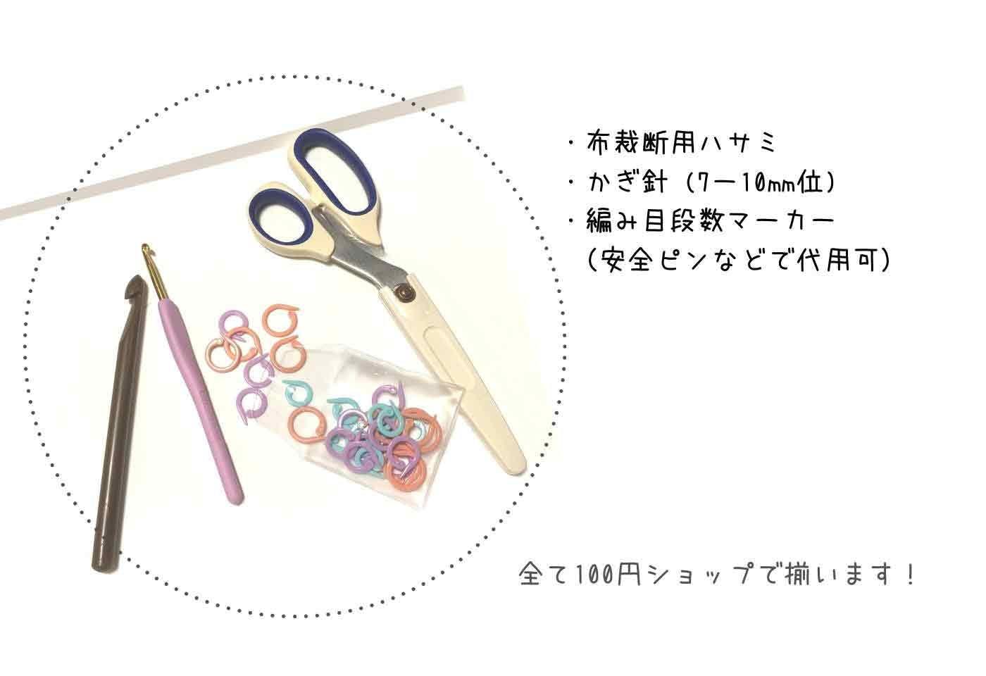 円編みタイプの道具