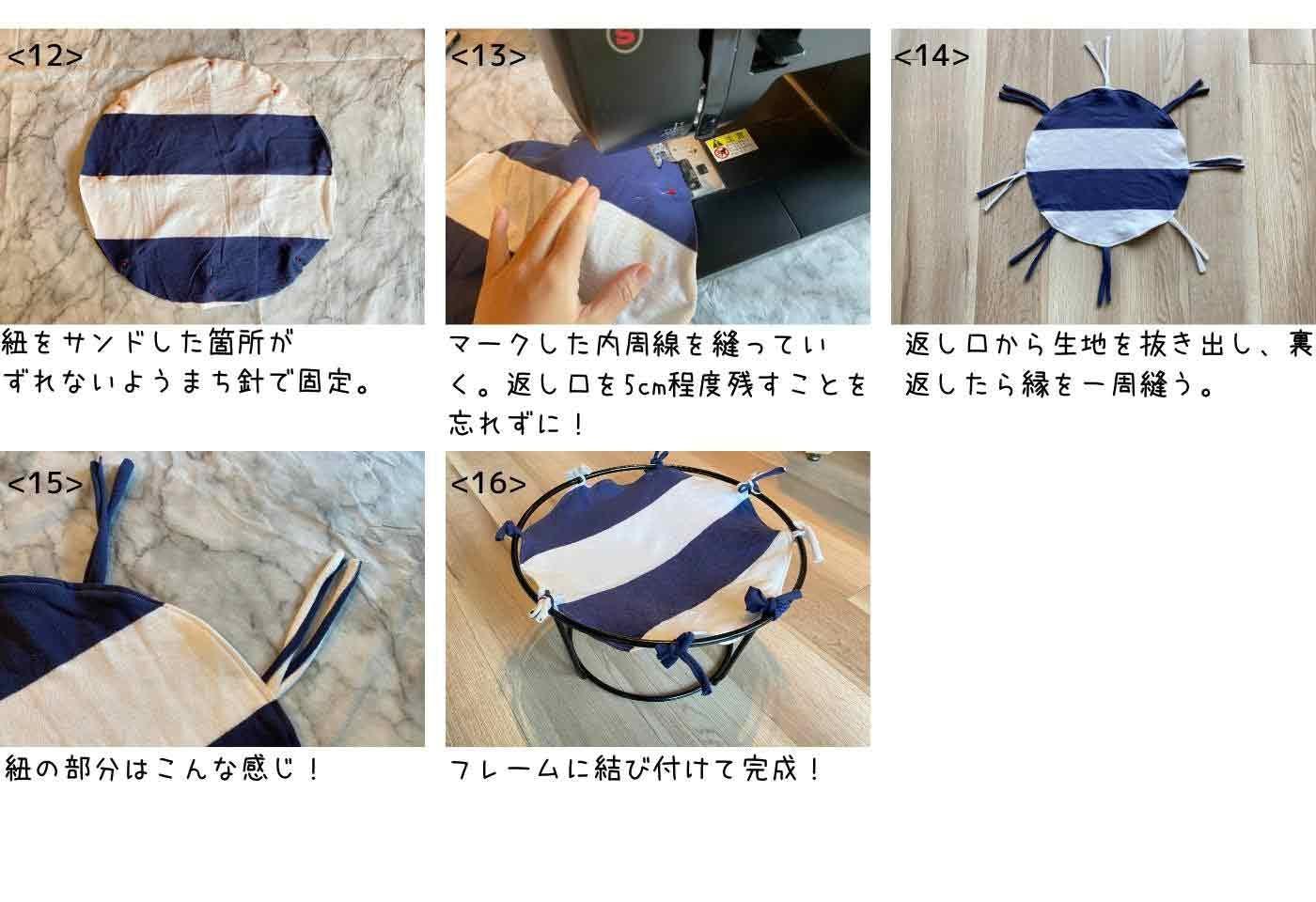 縫い付けるパターンの作り方