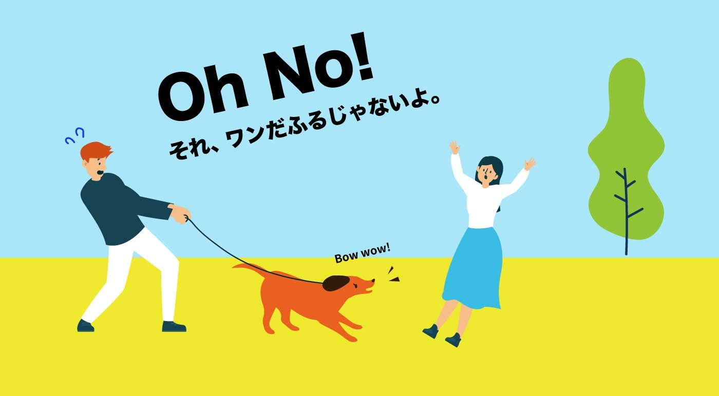 愛犬が無駄に吠えてしまわないように注意しましょう