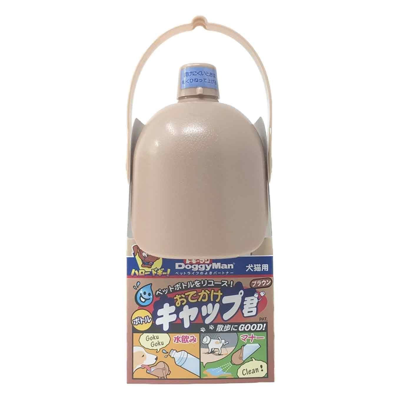 【カインズ限定】おでかけボトルキャップ君 ブラウン