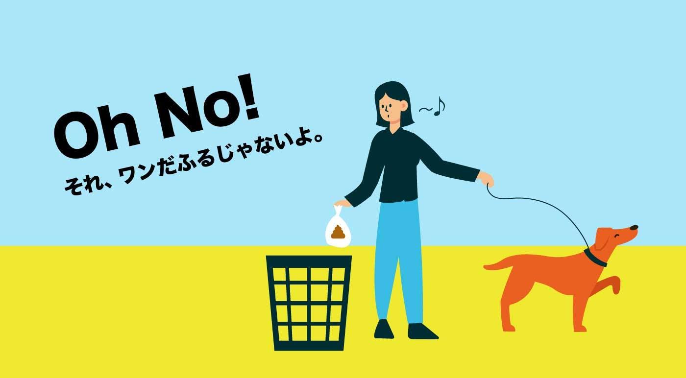 うんちを公園のゴミ箱に捨てないで